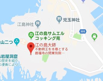 神奈川県江ノ島大師
