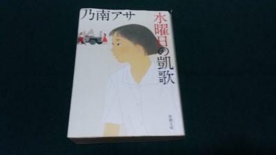 乃南アサ小説