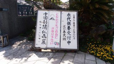 江ノ島大師入り口