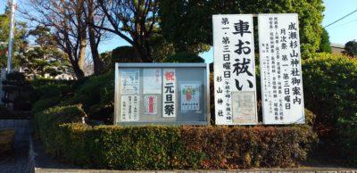 成瀬杉山神社2